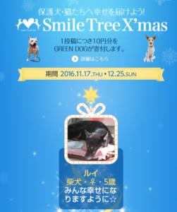 スマイルツリークリスマスのスクリーンショット